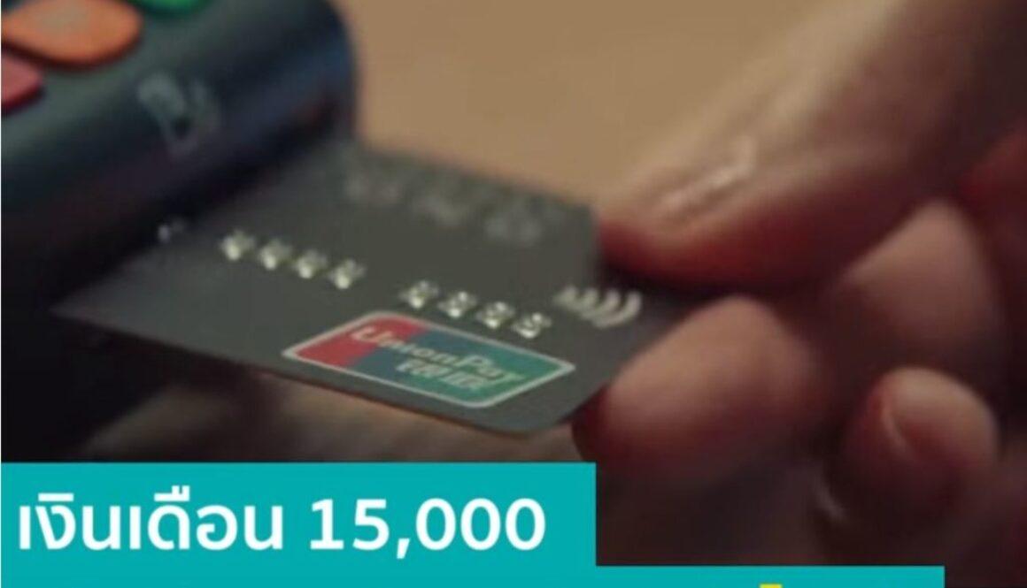 บัตรเครดิต cashback ที่ไหนดี
